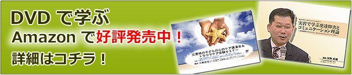 DVD で学ぶ Amazonにて好評発売中!