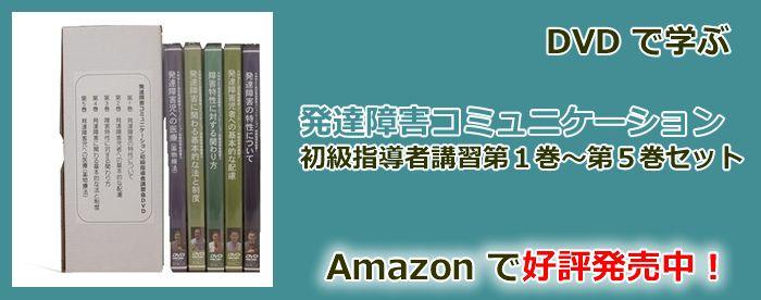 発達障害コミュニケーション初級指導者講習DVD5巻セット