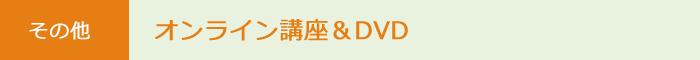 オンライン講座&DVD