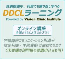 発達障害コミュニケーション認定資格 DDCLラーニングサイト