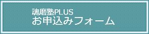 魂磨塾Plus申込みフォーム