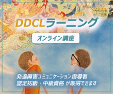 ddcl_banner