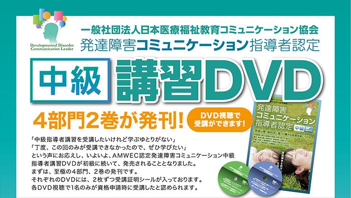 DVDで学ぶ、Amazonで好評発売中!