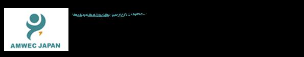 AMWECロゴ