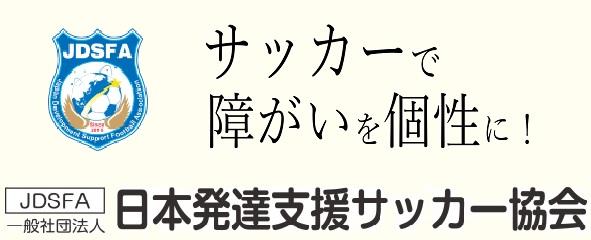 日本発達支援サッカー協会(JDSFA)